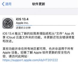 苹果iOS13.4正式版更新使用方法教程