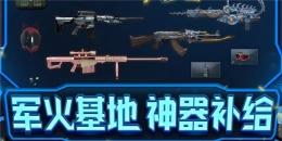 cf2020军火基地武器礼包领取活动网址