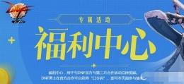 2020DNF3月口令码福利活动网址