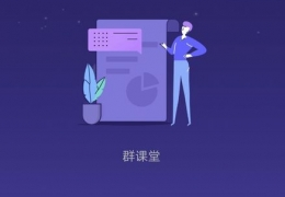 QQ群课堂录制课程方法教程