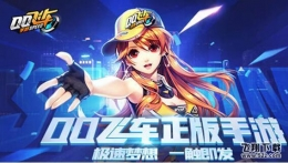 QQ飞车2周年嘉年华2-2通关攻略