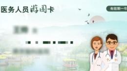 江苏省医务人员游园卡办理方法教程