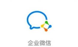 企业微信复学码获得方法教程