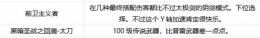 DNF100级龙骑士SS武器选择推荐