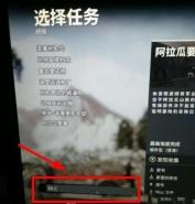 《狙击精英4》刺杀元首DLC进入方法攻略