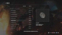 《生化危机3重制版》攻击硬币与防御硬币效果测试一览