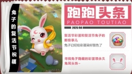 《跑跑卡丁车手游》复活节兔耳头饰获得攻略