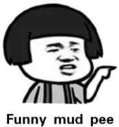 """""""搞笑泥浆去尿""""是什么梗 """"搞笑泥浆去尿""""是什么意思"""