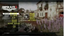 《狙击精英4》中文界面翻译方法攻略