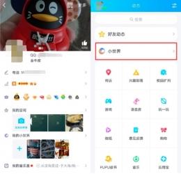 QQ小世界用途及功能玩法教程