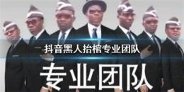 """抖音""""黑人抬棺专业团队""""是什么梗?"""