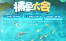 2020cf4月捕鱼大会活动地址