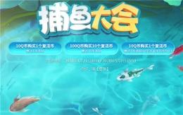 2020CF捕鱼大会活动地址