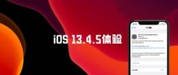 苹果iOS13.4.5Beta2更新使用方法教程