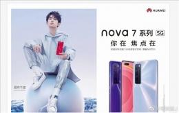 华为nova7手机发布会直播地址