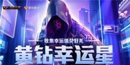 cf黄钻幸运星礼包抽奖地址2020
