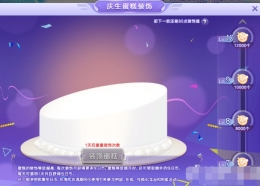 QQ炫舞12周年生日币活动地址