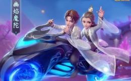 《梦幻西游三维版》幽焰魔陀坐骑获取攻略
