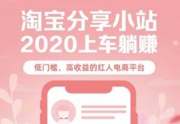 淘宝app分享小站作用详情介绍