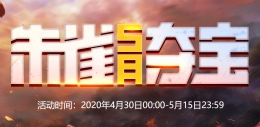 2020CF5月朱雀夺宝活动地址