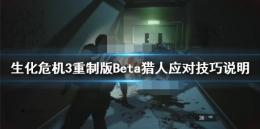 《生化危机3重制版》Beta猎人打法攻略