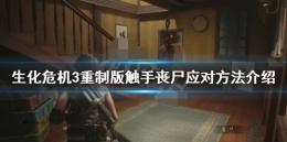 《生化危机3重制版》触手丧尸打法攻略