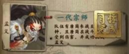 《剑网3指尖江湖》一代宗师成就完成攻略