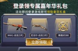 CF手游火线嘉年华礼包领取活动地址