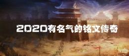 2020正版授权的铭文传奇手游推荐