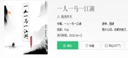 抖音《一人一马一江湖》歌曲在线试听及歌词MV视频