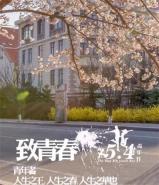 五四青年节微信图片精选