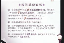 《阴阳师百闻牌》百鬼合战招待券获取攻略