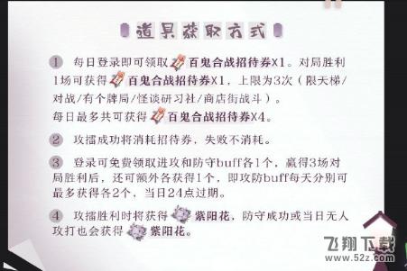 《阴阳师百闻牌》百鬼合战招待券获取攻略_52z.com