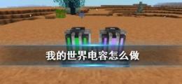 我的世界星际探险电容制作方法攻略