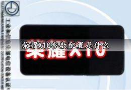 荣耀X10手机配置参数介绍