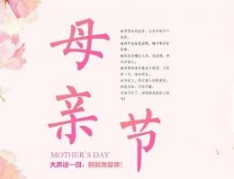 2020母亲节祝福语简短独特