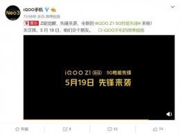 iQOO Z1手机配置参数介绍