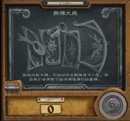炉石传说撕牌大战玩法攻略
