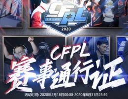 CFPLS16赛事通行证活动地址