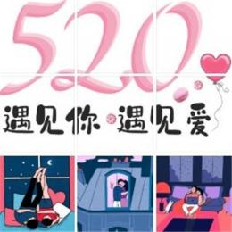 520九宫格朋友圈图片大全