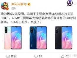 华为畅享z手机配置参数介绍