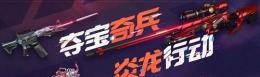 2020CF夺宝奇兵炎龙行动活动地址