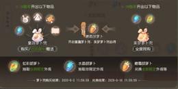 《梦幻西游三维版》萝卜兜使用攻略