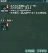 剑网3酿酒配方大全