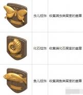 《集合啦!动物森友会》国际博物馆日活动纪念品获取攻略