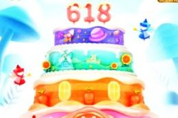 京东2020年618全民叠蛋糕活动玩法攻略