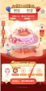 2020京东618叠蛋糕战队加入方法教程