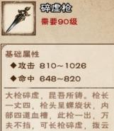 《烟雨江湖》90级武器碎虚枪属性介绍