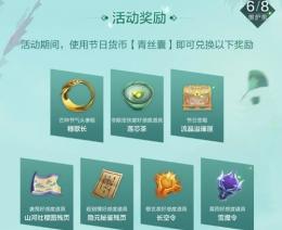《剑网3指尖江湖》节日限定头像框穗歌长获取攻略