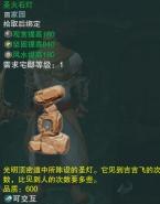 剑网3圣火石灯属性介绍